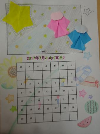 20170710カレンダー